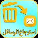 إسترجاع الرسائل المحذوفة بسرعة by New apps 2k18