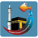 جمعية زمزم by Jeddah Art