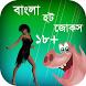 বাংলা হট জোকস - Funny adult jokes by Lilbard Apps