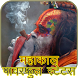 Mahakal Powerful Status by Hindi Status Master