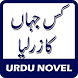 Kis Jahan Kaa Zaar Liya- Umaira Ahmed - Urdu Novel by Deep Blue Games
