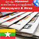 Myanmar Newspapers by siyarox