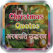 Amazing Christmas Quotes 2017