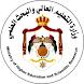 وزارة التعليم العالي والبحث العلمي - MOHE