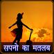 Sapno Ka Matlab Jane by Shivansh