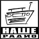 Наше Радио Онлайн by Free Radio App