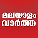 Daily Malayalam News Papers by Read Apps