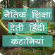 Moral Tales Stories in Hindi by Rare Lion Dev