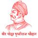 Veer Yodha Prithviraj Chauhan by Vikram Aditya Singh