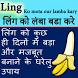 Ling Ko Lamba Mota Kaisy Kare? by Hindi Labs
