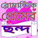 রোমান্টিক প্রেমের ছন্দ by Bd Abir Apps