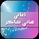 أغاني هاني شاكر 2016 by Malainine HAMA