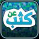 لعبة عن كثب - إختبر ذكائك by Abdullah Ashi