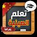 تعلم اللغة الصينية بسرعة by SiyDev