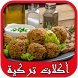 أكلات تركية سريعة و لذيذة by devlorida