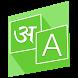 English To Hindi Translator by भारतीय ऍप्स