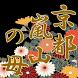 [的中占い]京都嵐山の母 by Rensa co. ltd.