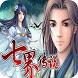 七界傳說(免費激活版-超正點經典RPG) by Koowan Games HK