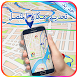 تحديد الموقع المتصل 2016 Prank by TDev AppPro