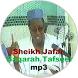 Sheikh JafarAl-Baqarah Tafseer