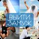 Выйти замуж by pibaapk