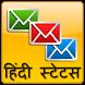 Hindi Status SMS ✪ हिंदी में ! by Aqua Infomedia