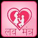 Love Mantra