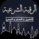 رقية الشرعية صوتية بدون انترنت by QuranMobApp2017