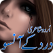 Urdu Shayari , Urdu Poetry by USols