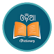 English Odia Dictionary by WrinkledApps