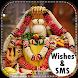 Maha Shivratri Wishes-SMS