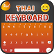 Thai Keyboard by Apps Style