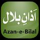 Azan-e-Bilal