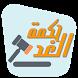 حكمة الغد by Ghalousapp