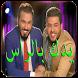 يدك بالراس - نور الزين و محمد الفارس بدون نت by devlapplay