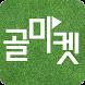 골마켓 by 엔포