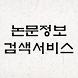 한의학 논문 정보 서비스 by Seo Seong Seok