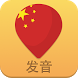 Pronunciation Test - Chinese by Mix To App