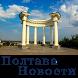 Новости Полтавы - FN by nastmobile.com