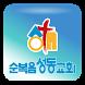 순복음성동교회 by 애니라인(주)
