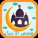 قصص الانبياء صوت وصورة by Laser Arabic Apps