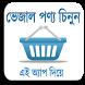 ভেজাল পণ্য চেনার উপায় by RBSoft Store