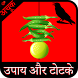 Achook Upay aur Totke by Starsoft Technology