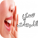 تحدي اللهجات - جديد by H-Rtop