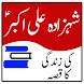 Shahzada Ali Akbar by Ahle-Tashi Media