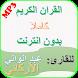 Abdul Wali Al Arkani Quran mp3 offline