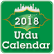Urdu Calendar 2018 by CalendarCraft