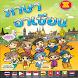 การ์ตูนภาษาอาเซี่ยน 2 by Green Skybook