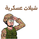 شيلات وطنية عسكرية by Mohammed Arabiya