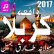 Waqya e Karbala in Full Mp3 by shaziaparveenapps